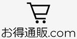 お得通販.com